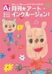月刊★アート・インクルージョン!第18号