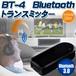 BT-4 bluetooth オーディオトランスミッター bluetooth 高音質d088-c-blk