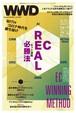 コロナ時代を勝ち抜く「ファッション&ビューティ ネット通販必勝法」|WWD JAPAN Vol.2200