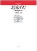 K17it901 KITA no UTA(Female Chorus/S. KWAMURA /Full Score)