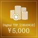Digital TIP【ORANGE】