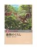 玉川百科 こども博物誌 『動物の暮らし』
