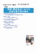 2017年5月発行号/特集I/発酵・醸造食品における多様な微生物の働き(6論文)