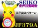 新品 SEIKO ピカチュ 音声目覚時計 JF379A プレゼントに最適!
