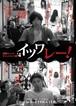 #4公演『イツワレー!』DVD(チームC・M2枚組)