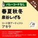 春夏秋冬 泉谷しげる ギターコード譜 アキタ  G20190097-A0048