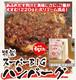 4個入 220g 特製スーパーBIG ハンバーグ【鈴木精肉店】