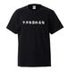 ラガを忘れるなTシャツ〈BLACK〉