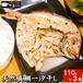 山口県下関産 天然真鯛一汐干し3尾(110g×3パック)