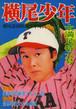 Tadanori Yokoo  / 横尾忠則昭和少年時代