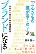 『「こんなもの誰が買うの?」がブランドになる』阪本サイン&オリジナルカードつき