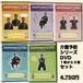 ごぼう先生の介護予防シリーズDVD1巻から5巻セット注文