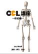 OCL講座【臥位編】2枚組