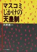 [コース14第2回] 「明治憲法」・「皇室典範」と「昭和憲法」・「皇室典範」・「皇統譜」