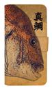 魚拓スマホケース【真鯛(マダイ)・手帳型・背景:茶・送料無料】