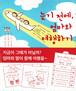 「おかあさんと旅をしよ~。」韓国語版