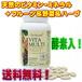 HBCフナト ビタマルチベスト(酵素入りマルチビタミン)720ミリグラム×180粒入