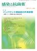 感染と抗菌薬 Vol.23 No.2 2020 特集:インバウンド感染症の外来診療―国際イベント開催時の輸入感染症対策