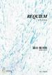 U0102 レクイエム(吹奏楽/浦田健次郎/楽譜)