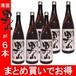 【まとめ買いでお得】清酒ねのひ 尾張 男山 1.8L×6本 [盛田酒造/愛知]