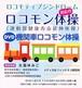 ロコモティブシンドローム対応のロコモン体操DVD~機関車ロコモン体操~