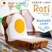 目玉焼き食パン座椅子(日本製)ふわふわのクッションで洗えるウォッシャプルカバー | Roti-ロティ- SH-07-ROT-ZA