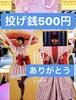 配信投げ銭【500円】