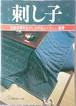 【昭和 手芸の本】刺し子