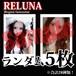 【チェキ・ランダム5枚】RELUNA(Regina fantasma)
