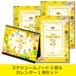 開運❤幸せの種スケジュールノート3冊&卓上カレンダー1冊セット