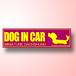 シンプルステッカー(DOG IN CAR)パープル ダックスフンド ロング
