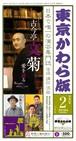 東京かわら版 2019(平成31)年2月号