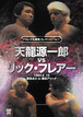 WAR プロレス名勝負コレクション vol.11 天龍源一郎vsリック・フレアー