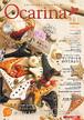 雑誌 Ocarina vol.11