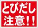 シンプル看板「とびだし注意!!」屋外可・送料無料