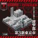 ジオクレイパー TOKYO III Scenery