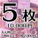 5枚で10000円の大人買いセット