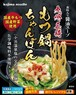 個食鍋【レンジ対応】もつ鍋ちゃんぽん4食セット