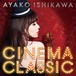 CD『CINEMA CLASSIC』