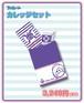 「カレッジセット(文房具セット)」(防水ビニルバッグ・クリップペン点メモ帳・クリアファイル)