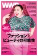 2つの業界が交われば最強!「ファッション×ビューティ」の可能性|WWD JAPAN Vol.2152
