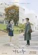 ☆韓国ドラマ☆《場合の数》DVD版 全16話 送料無料!