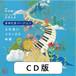 ふれあいリラックス体操〜まゆたまバージョン〜(CD-R)