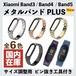 Xiaomi Mi Band3/ Band4/Band5用 カラーメタルバンドPLUS:全6色 [ピン抜き工具サービス同梱]