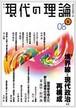 現代の理論 08夏[vol. 16] (現代の理論) (単行本)