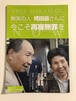 映画『獄友』の袴田事件についての冊子と漫画のセット。5月1日より映画のバリアフリー版配信スタート!