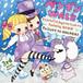 サエキけんぞう & Boogie the マッハモータース featuring 泉水敏郎「ペンギンWALK」