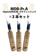MDR-Pr.A(Guercio45A.M.プロフェッショナルタイプ)×3本セット