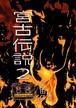 文庫版 『宮古伝説 2』 吉田仁