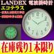 夜でも見える電波掛時計 LANDEX エコテラス 新品